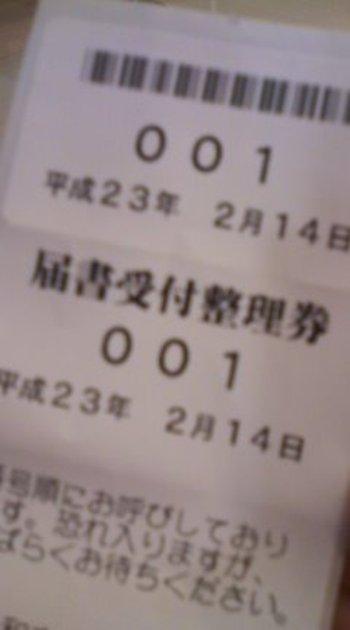 110214_081901